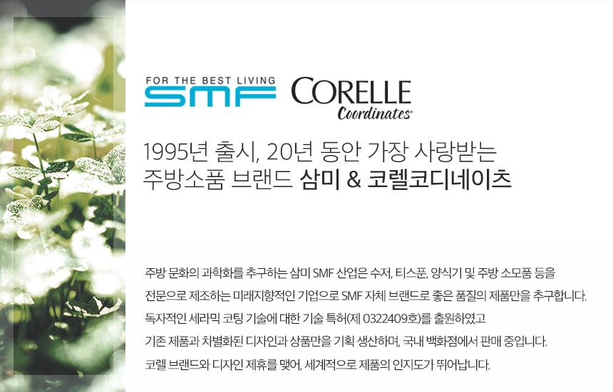 SMF&코렐코디네이츠소개